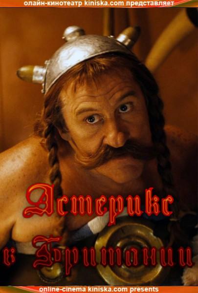 asteriks-i-obeliks-smotret-onlayn-rab-transseksualov-foto